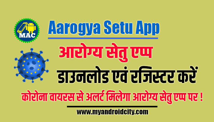 arogya setu app download