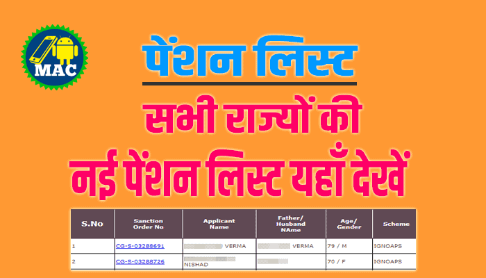 pension-list-new-all-india