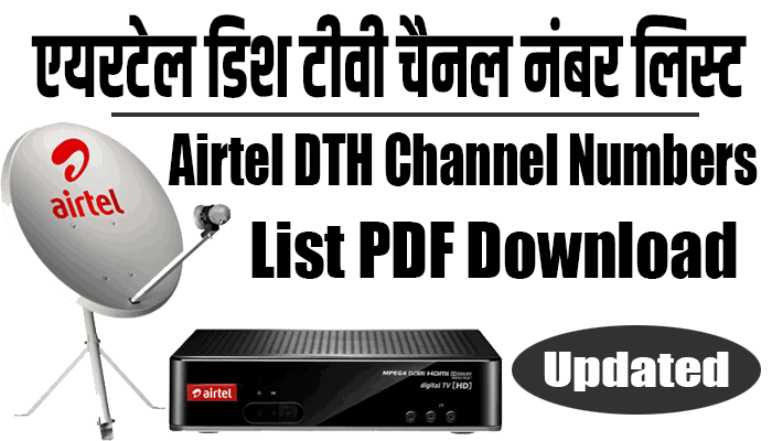 airtel-dth-channel-numbers-list-pdf-download