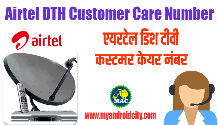 airtel-dth-customer-care-number
