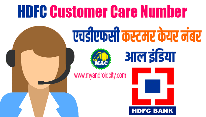 hdfc-customer-care-number-24x7