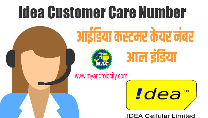 idea-customer-care-number-all-india