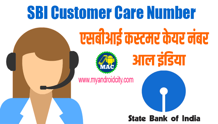 sbi-customer-care-number-24x7